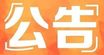 gonggao